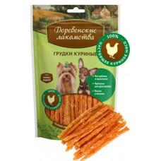 Деревенские лакомства для собак мини-пород грудки куриные ( 100% мясо ) 55 гр.