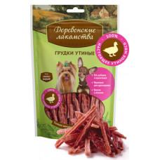 Деревенские лакомства для собак мини-пород грудки утиные ( 100% мясо ) 55 гр.