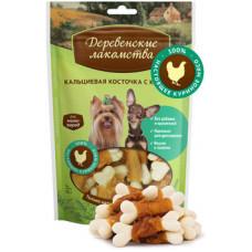 Деревенские лакомства для собак мини-пород кальциевая косточка с курицей ( 100% мясо ) 55 гр.