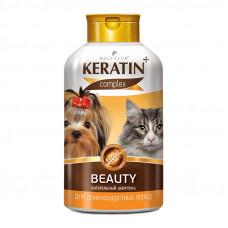 Шампунь KERATIN+ Beauty для длинношерст кошек и собак 400мл