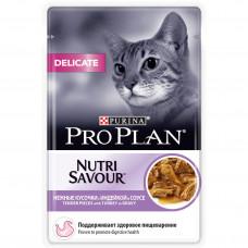 Pro Plan Pouches Delicate для кошек с чувствительным пищеварением с Индейкой в соусе