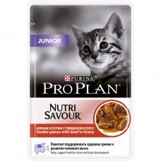Pro Plan Pouches Junior для котят с Говядиной в соусе